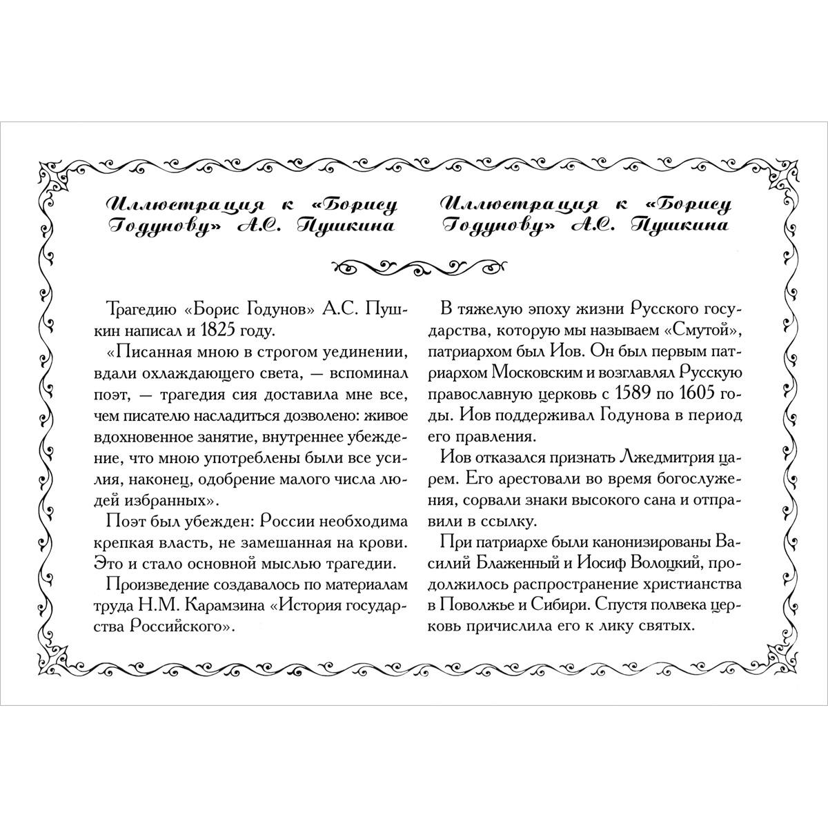 Русская История в картинах. Выпуск 5. Смутное время. Конец XVI века – 1613 год