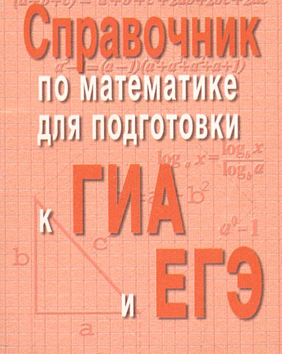 Справочник по математике для подготовки к ГИА и ЕГЭ (миниатюрное издание)