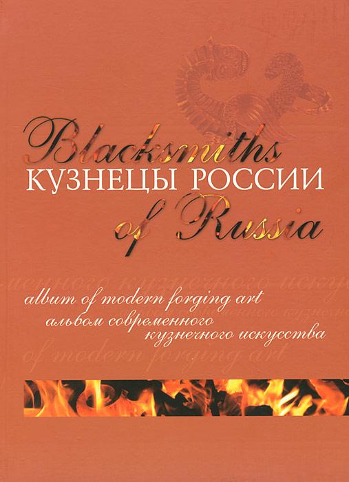Кузнецы России / Blacksmiths of Russia