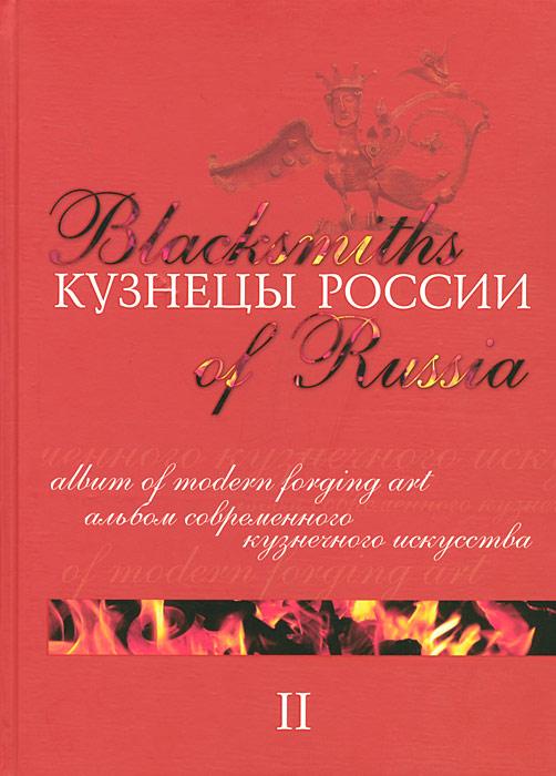 Кузнецы России. Книга 2 / Blacksmiths of Russia II
