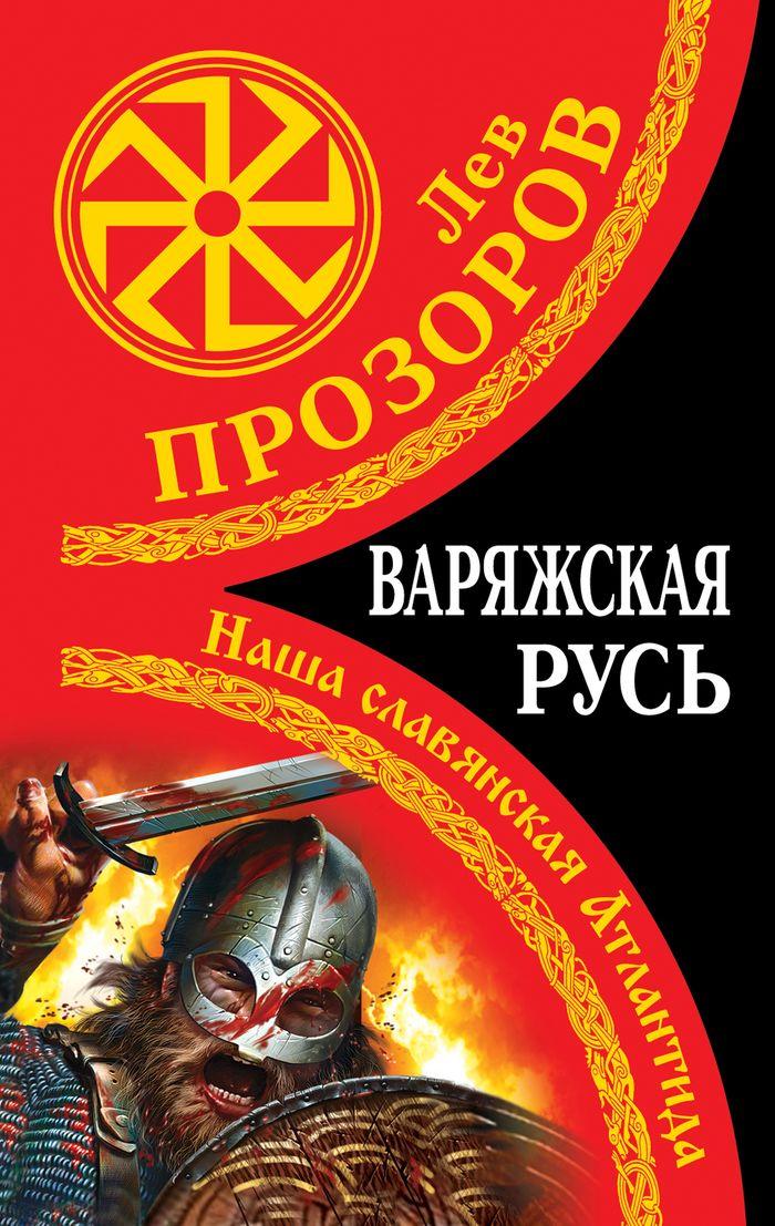 Варяжская Русь. Наша славянская Атлантида