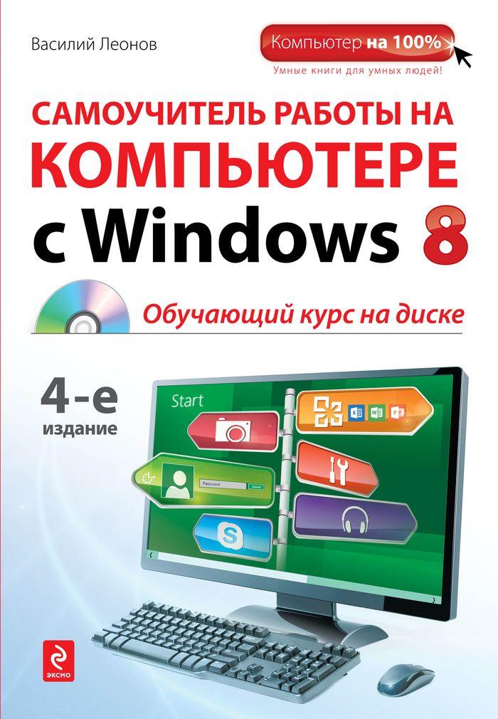 Самоучитель работы на компьютере с Windows 8 (+ CD-ROM)