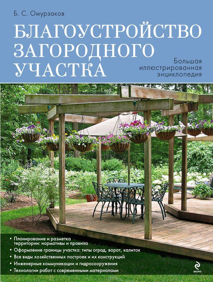 Благоустройство загородного участка. Большая иллюстрированная энциклопедия