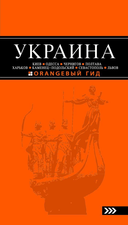 Украина. Путеводитель ( 978-5-699-61987-0 )