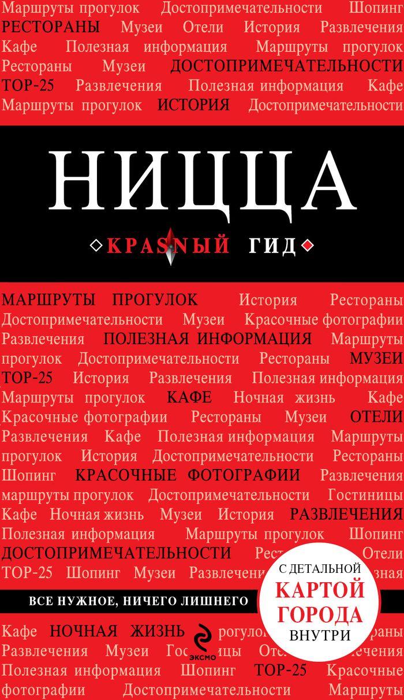 Ницца ( 978-5-699-62697-7 )