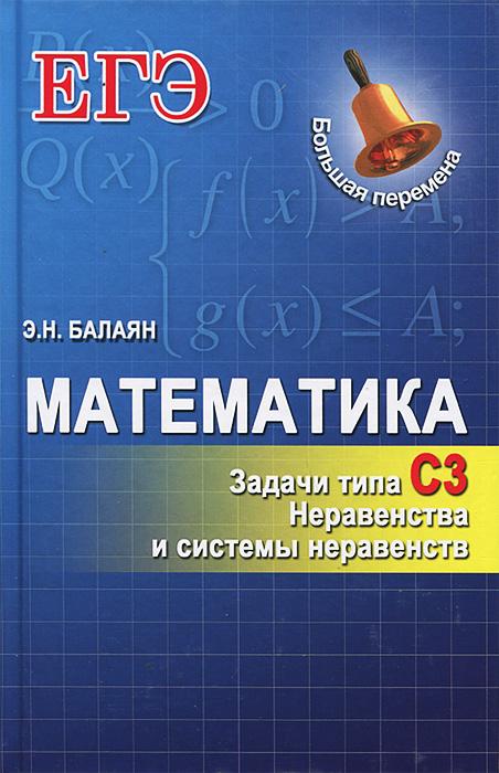 Математика. Задачи типа С3. Неравенства и системы неравенств