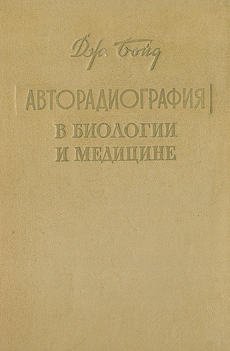 Авторадиография в биологии и медицине