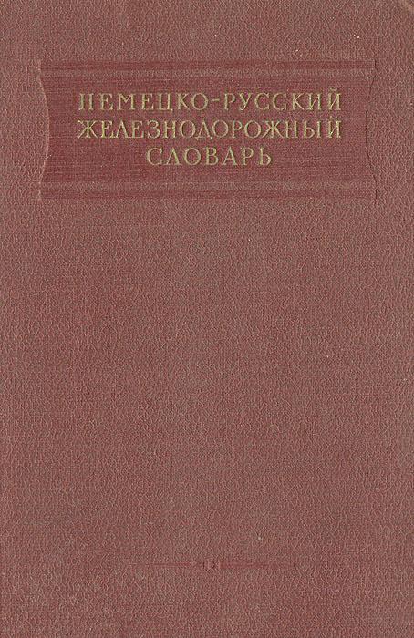Немецко-русский железнодорожный словарь