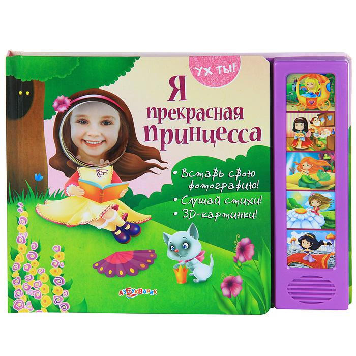 Я прекрасная принцесса. Книжка-игрушка