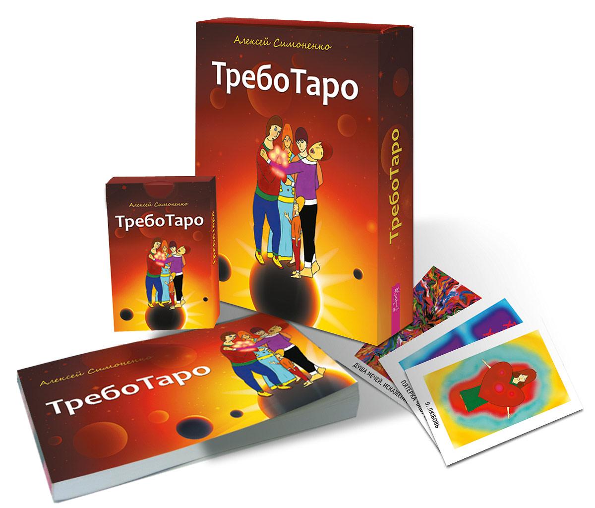 ТребоТаро (78 карт + брошюра)