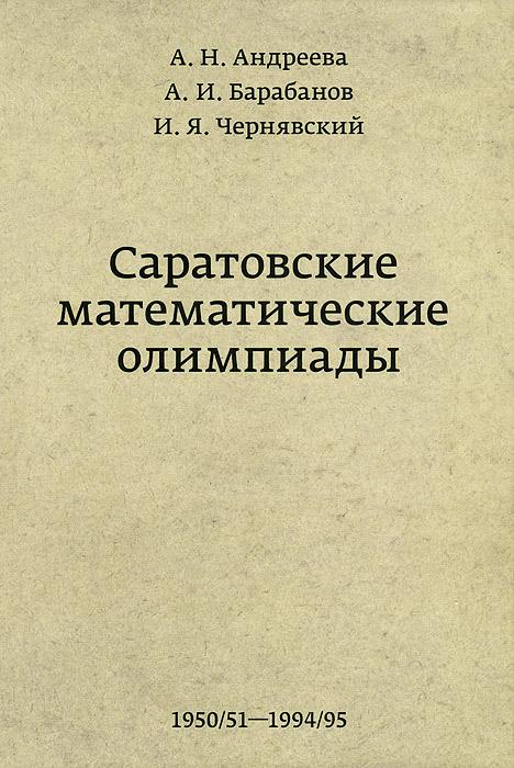 Саратовские математические олимпиады.1950/51–1994/95