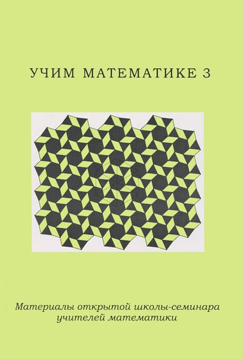 Учим математике 3. Материалы открытой школы-семинара учителей математики