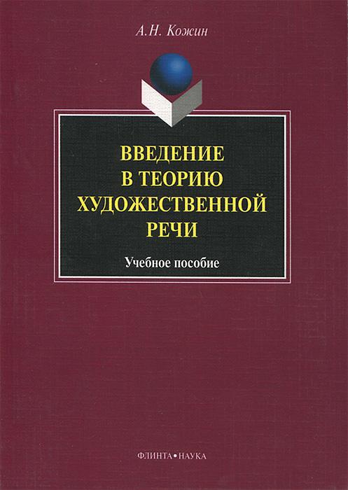 А. Н. Кожин Введение в теорию художественной речи  а н кожин введение в теорию художественной речи