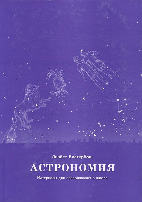 Астрономия. Материалы для преподавания в школе