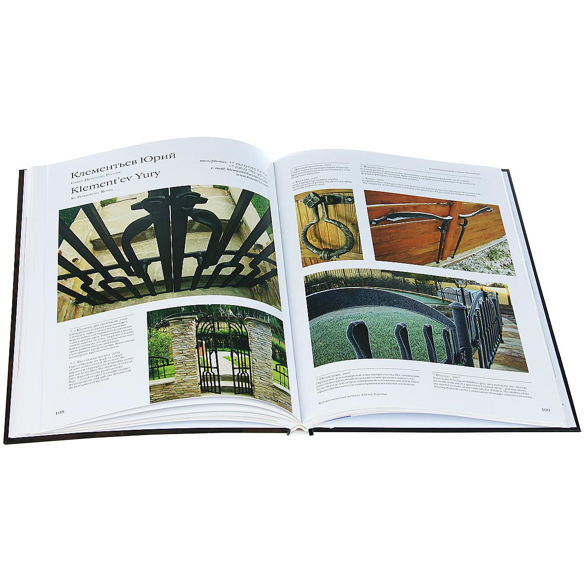 Лестницы, ворота, ограждения / Staircases, Gates, Fences
