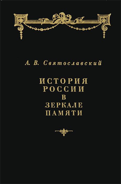 История России в зеркале памяти
