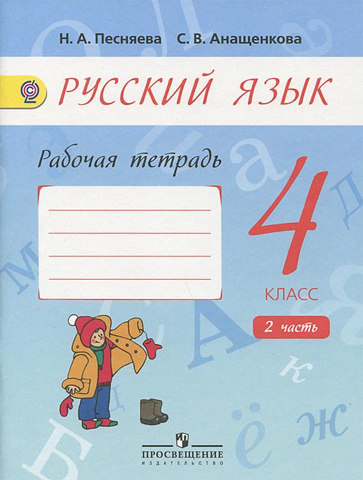 Русский язык. 4 класс . Рабочая тетрадь. В 2 частях. Часть 2