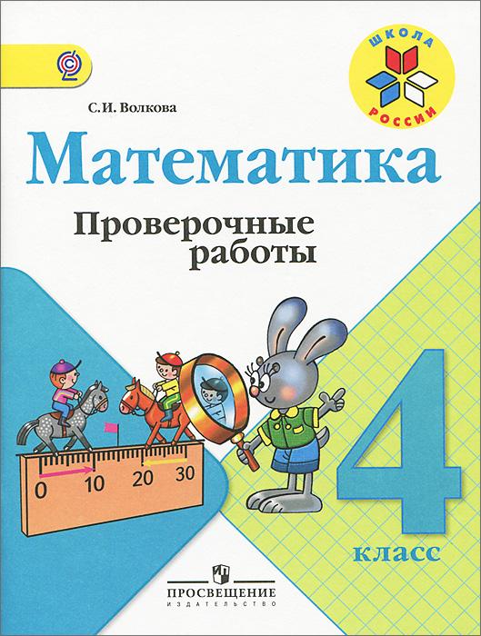 Математика. 4 класс. Проверочные работы12296407Данное пособие содержит тексты проверочных работ и предметных тестов по математике для 4 класса начальной школы, которые составлены в полном соответствии с программой и учебно-методическим комплектом пособий по математике для 4 класса авторского коллектива М.И.Моро. Материал пособия представлен в определенной системе: проверочные работы составлены по отдельным, наиболее важным вопросам, на которые разбивается каждая тема четвертого года обучения, а тесты обеспечивают итоговую проверку по всей теме. Пособие предназначено для реализации такого важного компонента учебной деятельности, как проведение самоконтроля и самооценки: дети выполняют предложенные работы, сами оценивают и фиксируют результаты своей учебной деятельности и продвижение по каждой из изучаемых тем. Использование пособия обеспечивает формирование и развитие личностных и регулятивных универсальных учебных действий у младших школьников.