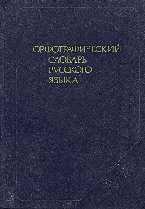 Zakazat.ru: Орфографический словарь русского языка.