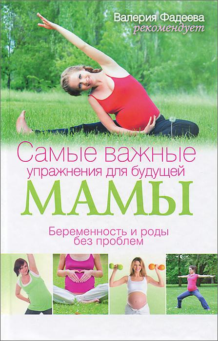 Самые важные упражнения для будущей мамы. Беременность и роды без проблем12296407Физические упражнения делают чудеса во время беременности - повышают настроение, улучшают сон, снижают боли. Они также готовят женщину к родам путем укрепления мышц, и помогают быстро вернуть форму после рождения малыша. В этой книге вы найдете подробную информацию об эффективных и безопасных тренировках, питании и здоровом образе жизни для молодых мам.