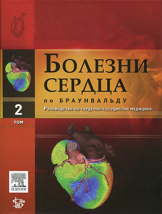 Болезни сердца по Браунвальду. Руководство по сердечно-сосудистой медицине. В 4 томах. Том 2