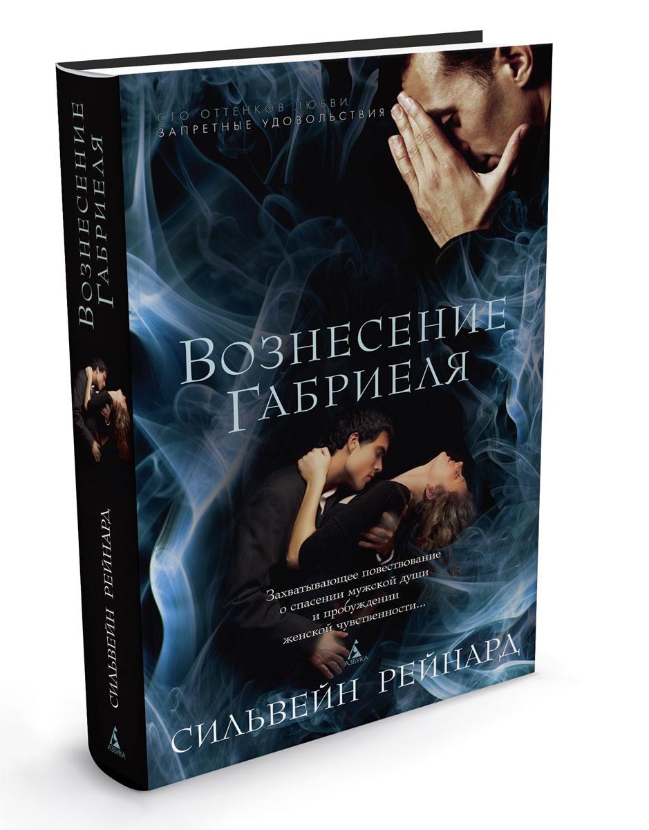 Zakazat.ru Вознесение Габриеля. Сильвейн Рейнард