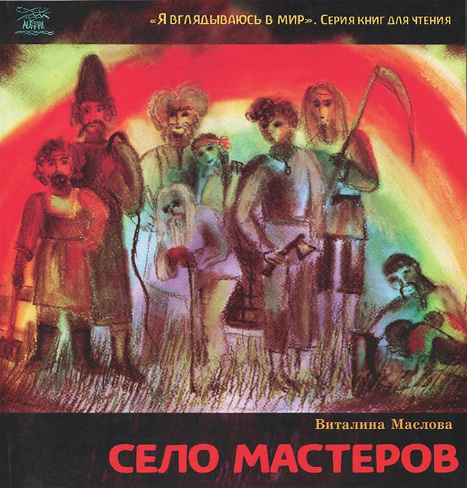 Село мастеров