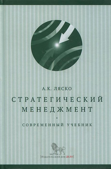 Стратегический менеджмент. Современный учебник