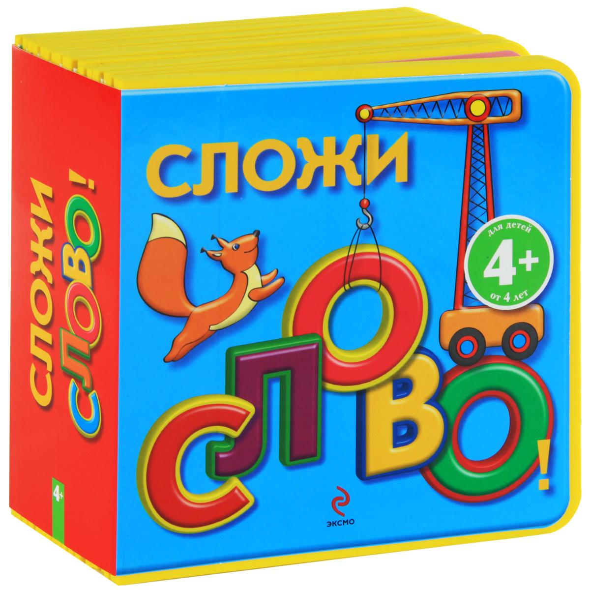 Сложи слово! Книжка-игрушка