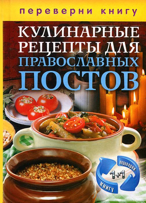 Кулинарные рецепты для православных постов. Кулинарные рецепты для православных праздников