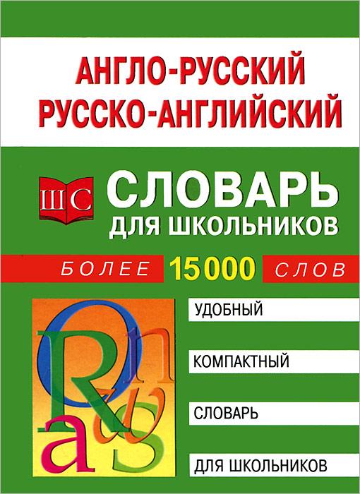 Англо-русский, русско-английский словарь для школьников. Более 15000 слов