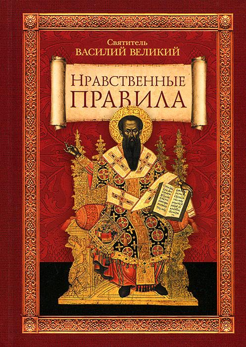 Святитель Василий Великий Нравственные правила главные правила сочетания цветов