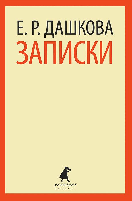 Е. Р. Дашкова. Записки