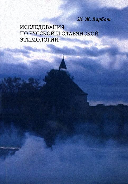 Исследования по русской и славянской этимологии