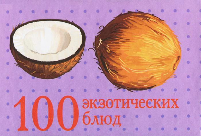 100 экзотических блюд (миниатюрное издание)