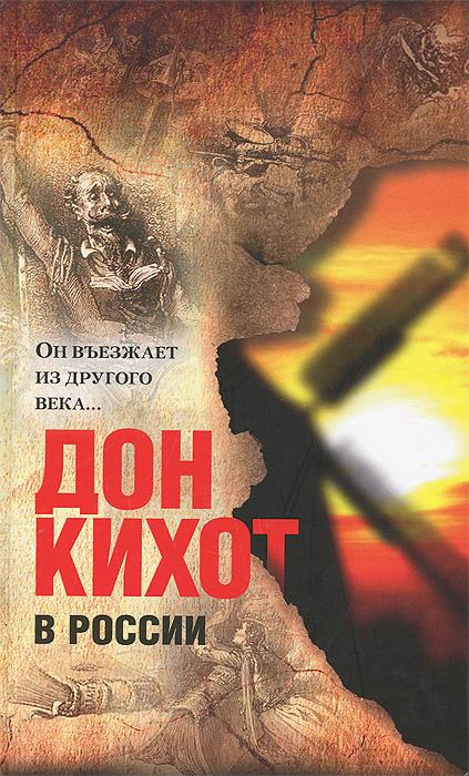 Дон Кихот в России.