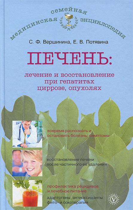 Печень. Лечение и восстановление при гепатитах, циррозе, опухолях