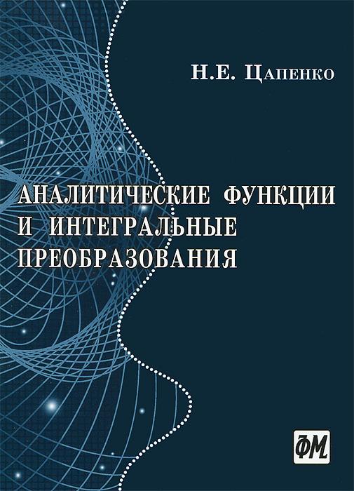 Аналитические функции и интегральные преобразования