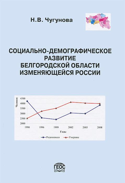 Н. В. Чугунова Социально-демографическое развитие Белгородской области изменяющейся России