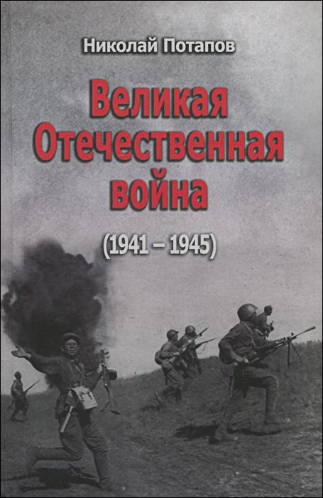 Великая Отечественная война (1941-1945). Документальные драмы