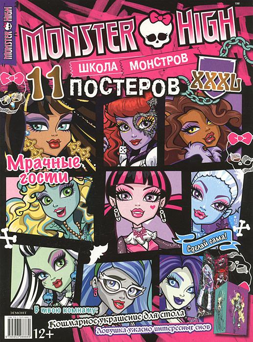 Monster High. Школа монстров. Мрачные гости