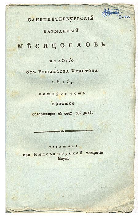 Санкт-Петербургский карманный Месяцеслов на 1813 год