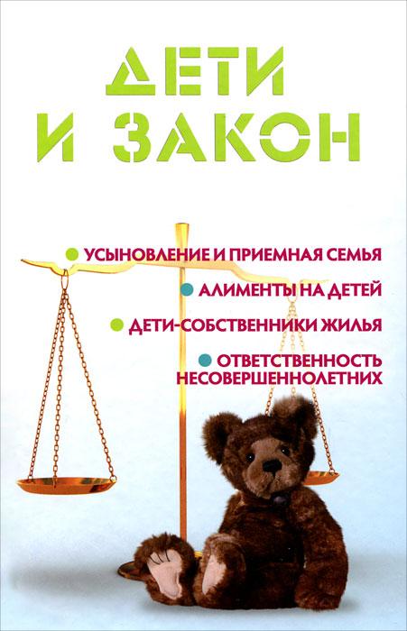 Дети и закон