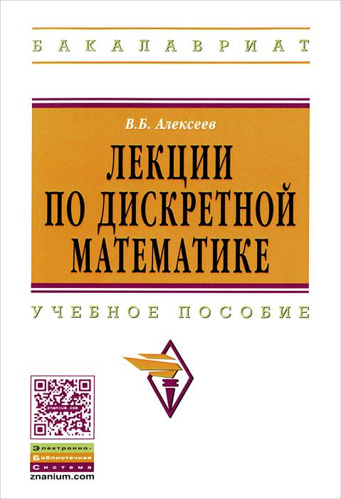 Лекции по дискретной математике ( 978-5-16-005559-6 )