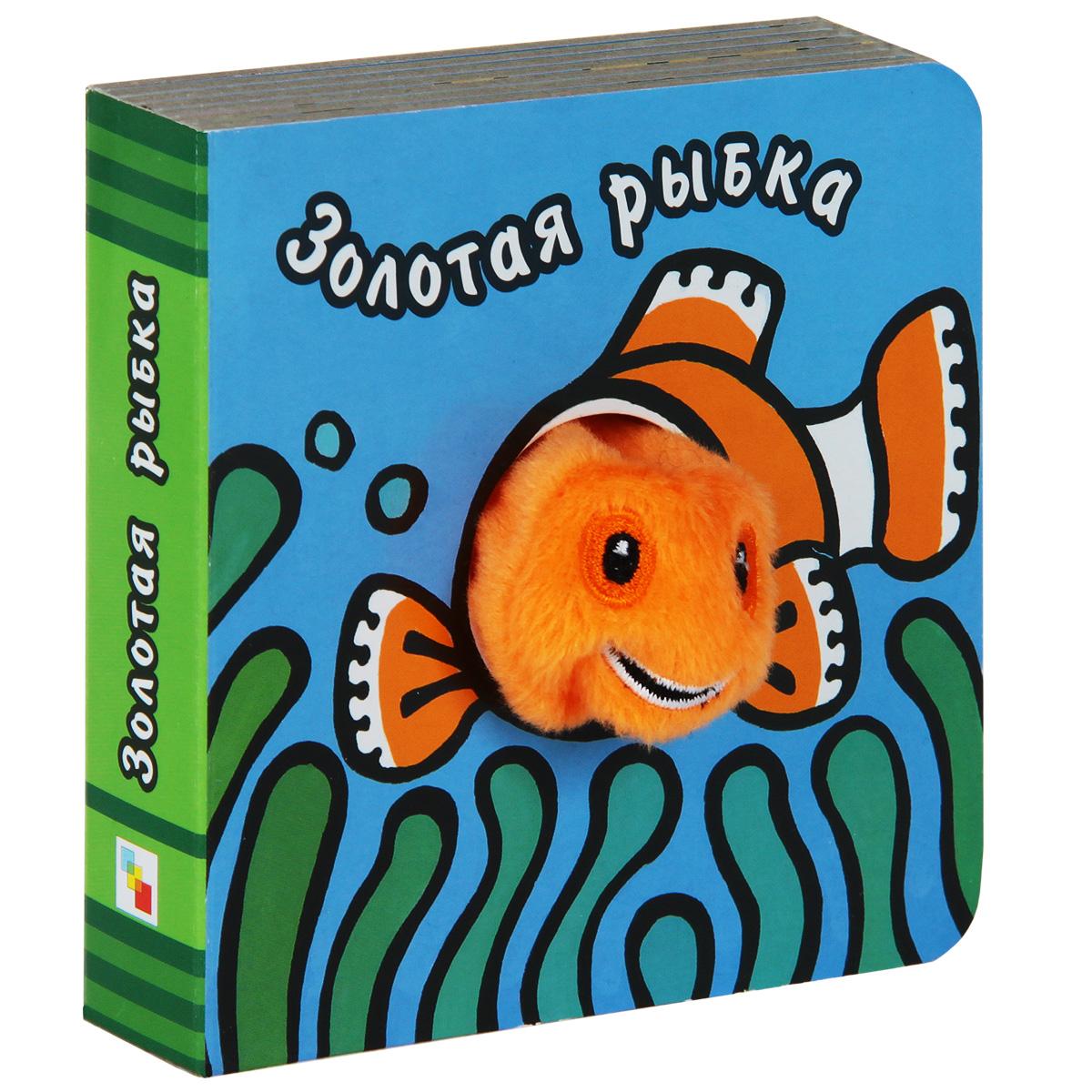 Золотая рыбка. Книжка-игрушка