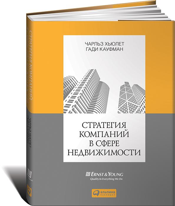 Стратегия компаний в сфере недвижимости ( 978-5-9614-1102-7, 978-0-87420-997-6 )