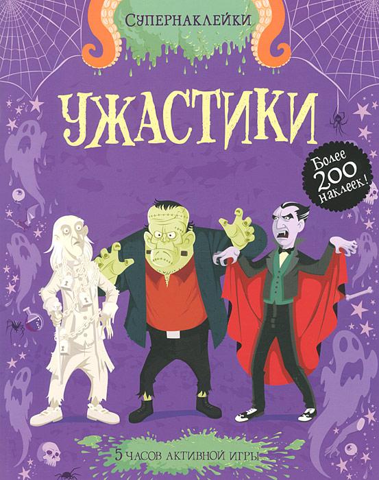 Ужастики12296407В этой книжке ты встретишься с вампирами и зомби, побываешь в замке с привидениями в подземном царстве гоблинов, познакомишься с монстрами и пиратами... Одень всех героев в их ужасающие наряды с помощью ярких наклеек. Читаем и играем! Развиваем внимание, воображение, мелкую моторику и художественный вкус.