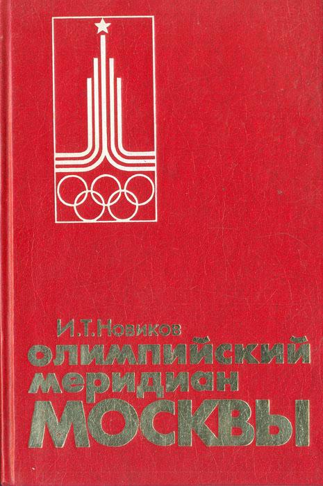Олимпийский меридиан Москвы. И. Т. Новиков