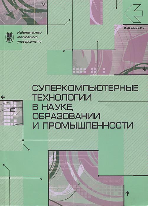 Суперкомпьютерные технологии в науке, образовании и промышленности. Альманах, №4, 2012