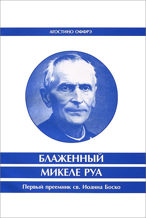 Блаженный Микеле Руа. Первый преемник св. И. Боско